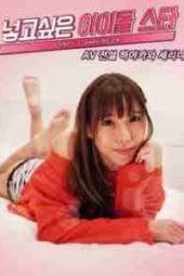 Efsane Japon Kızı Hayakawa hd izle