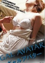 Japon Erotik Film İzle Liseli Kız Olgun Kadın tek part izle